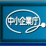 八王子 格安低価格ホームページ作成 ワードプレスでレスポンシブ|ITソリューション、WEBソリューションを提供する㈱サスカッチシステム|中小企業庁 BMS ビジネス・マッチング・ステーション