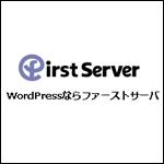 八王子 格安低価格ホームページ作成 ワードプレスでレスポンシブ|ITソリューション、WEBソリューションを提供する㈱サスカッチシステム|WordPressならファーストサーバ