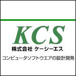八王子 格安低価格ホームページ作成 ワードプレスでレスポンシブ|ITソリューション、WEBソリューションを提供する㈱サスカッチシステム|株式会社KCS