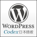 八王子 格安低価格ホームページ作成 ワードプレスでレスポンシブ|ITソリューション、WEBソリューションを提供する㈱サスカッチシステム|WordPress Codex 日本語版
