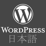 八王子 格安低価格ホームページ作成 ワードプレスでレスポンシブ|ITソリューション、WEBソリューションを提供する㈱サスカッチシステム|WordPress   日本語
