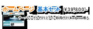 Wordpressホームページ基本セット¥39、800-