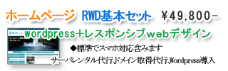 wordpressホームページRWD基本セット¥49、800-