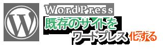 既存のサイトをwordpress化する
